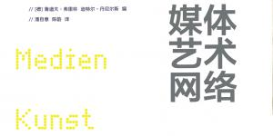 Cover of the chinese Version of the publication »Media Art Net 1«