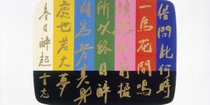 Li Tai Po Color Barred