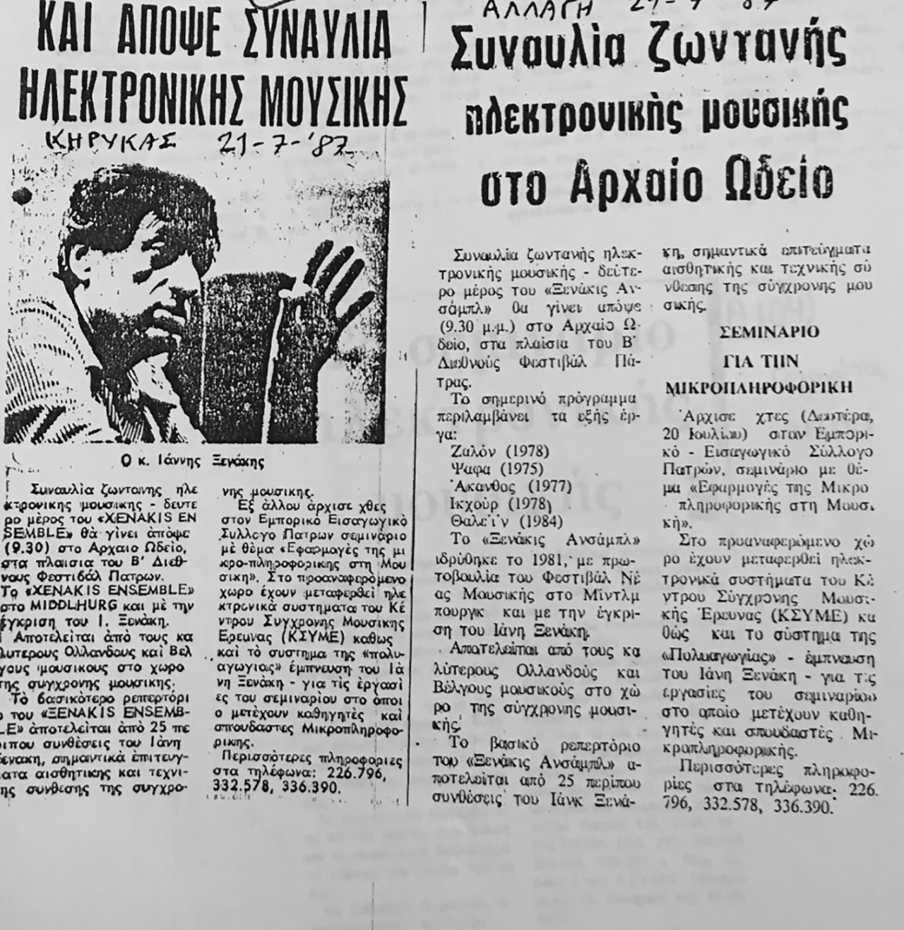 News clip on the presence of IX in Patra's International Festival, the Xenakis Ensemble and the activities of KSYME during the festival, Jul. 1987