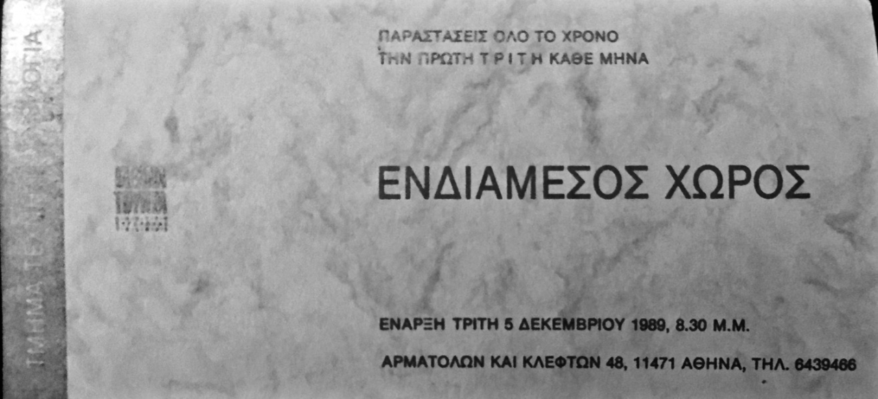 "Invitation letter written on greek saying: Throughout the year, on the first Tuesday of every month…"" the group proposes multimedia installations, with UPIC created material, 1989"