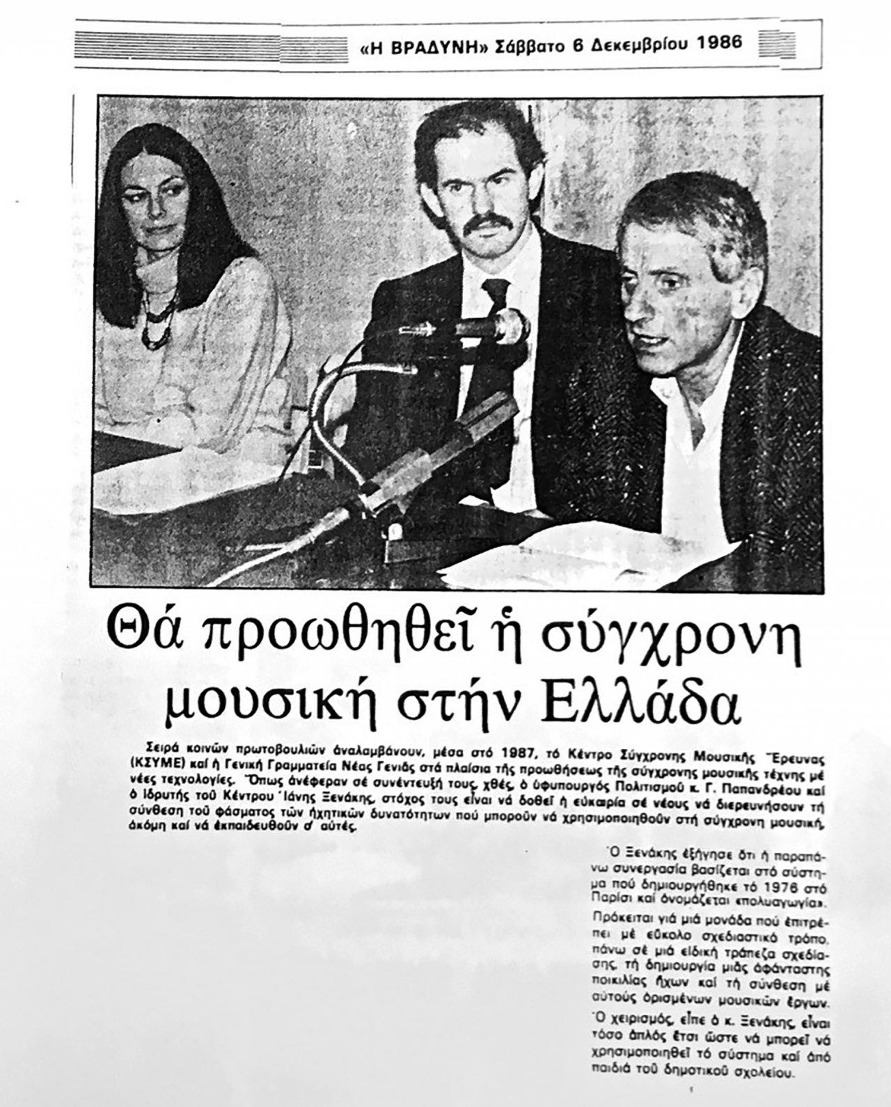 Iannis Xenakis with Giorgos Papandreou, as v. Minister of Cultural Affairs announcing new courses with UPIC for young students.