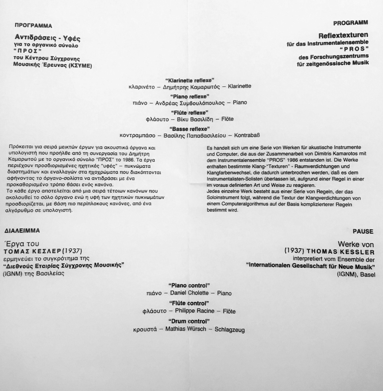 A scanned document with concert program as part of the publication »From Xenakis's UPIC to Graphic Notation Today«