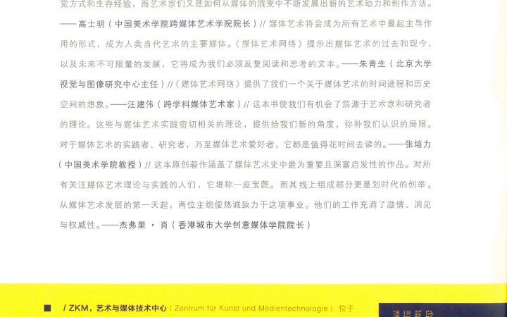 Rückseite des Buchumschlags der chinesischen Version von »MedienKunstNetz«