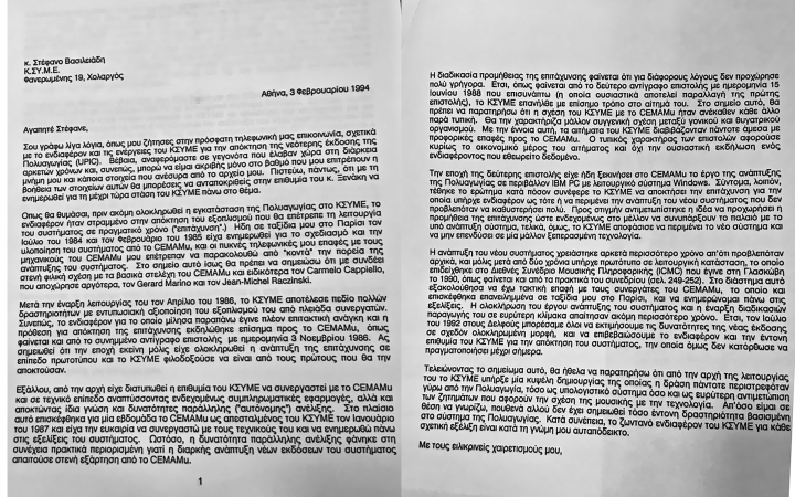 A letter, in Greek, by Andreas Stafylopatis, addressed much later (1994) to Stefanos Vassiliadis on the subject of acquiring the new UPIC, referring also to the previous letter