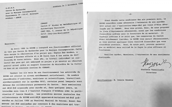 Letter to CEMAMu (Nov. 1986) in French, after the first six months of operation of UPIC KSYME lab, signed by S. Vassiliadis