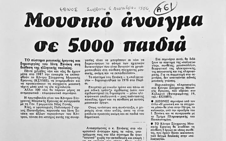 Greek newspaper article about a new UPIC project in black and white