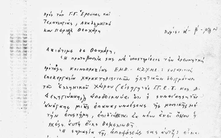A scanned letter by Iannis Xenakis as part of the publication »From Xenakis's UPIC to Graphic Notation Today«