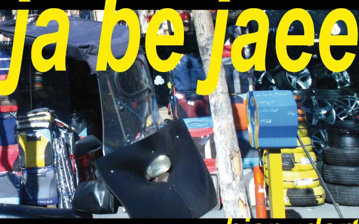 The photo shows car tires and scrap. The picture bears the inscription ja be jaee. here there. The writing is lemon yellow.