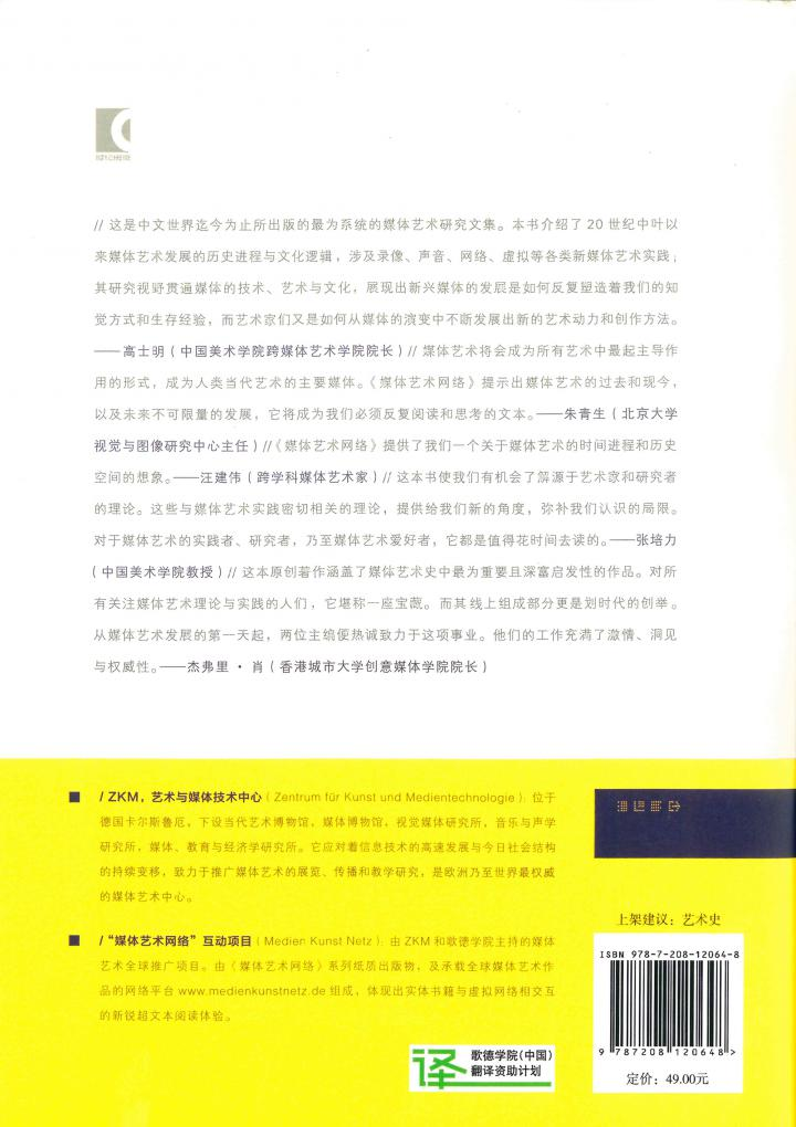 Back of the book cover of the Chinese version of »Media Art Net«