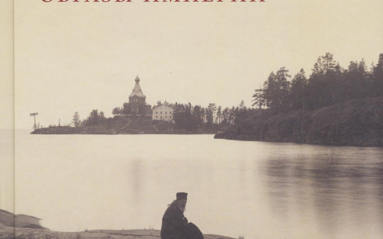 Cover of the publication »Bilder eines Reiches«