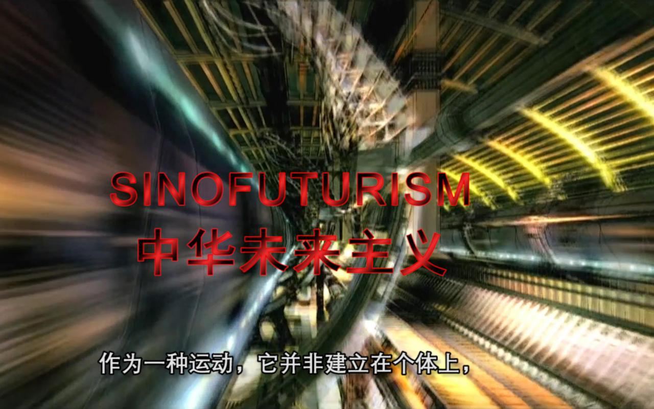 Blurred representation of a shining tunnel with red lettering »SINOFUTURISM« and Chinese subtitle