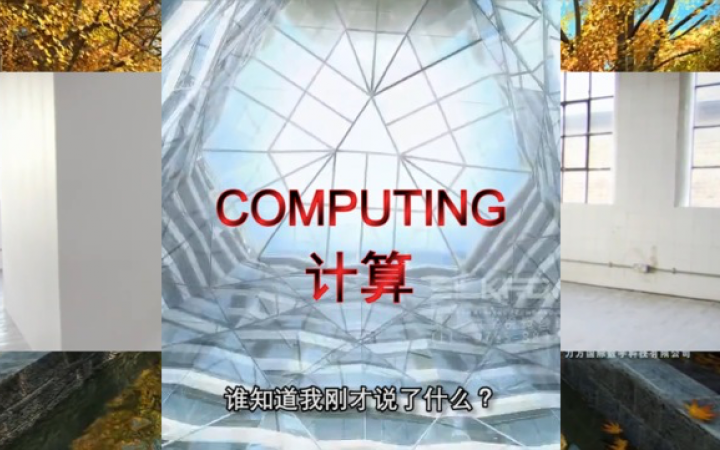 Grid structure in the background red lettering »Computing«. Chinese subtitles.